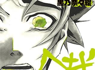 『PEACE MAKER 鐵』コミックス第11巻発売! さらにアニメ化企画も進行中!! アニメーション制作はWHITE FOXが担当