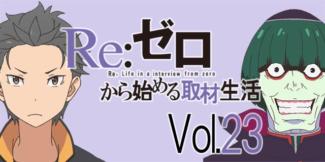 TVアニメ『リゼロ』松岡禎丞さんが演じてみたいキャラは、まさかのレム!? 気になるその理由とは・過去記事ピックアップ-1
