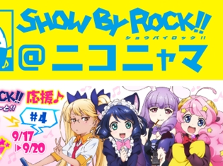 稲川英里さん、日高里菜さん、小林裕介さん出演の「SHOW BY ROCK!!@ニコニャマ」放送決定! アプリイベントの新情報も