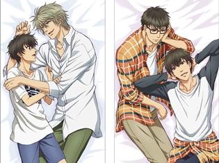 1枚で4兄弟全員を堪能できる豪華仕様! 『SUPER LOVERS』より、4兄弟の描き下ろし抱き枕カバーが登場!