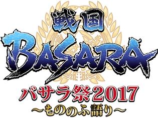保志総一朗さん、森田成一さんら声優陣も出演!「バサラ祭2017 ~もののふ語り~」が2017年2月に開催