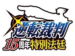 『逆転裁判』シリーズのSPイベント開催決定!成歩堂 龍一役・近藤孝行さんをはじめ、ゲーム&舞台から豪華メンバーが参加