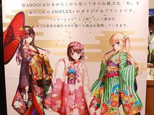 【京まふ2016】ANIPLEX+ブースでは、『冴えカノ』の加藤恵や『Fate/stay night [UBW]』のセイバーが艶やかな和服姿でお出迎え!