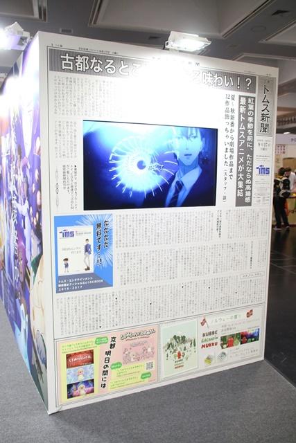 京都国際マンガ・アニメフェア-16