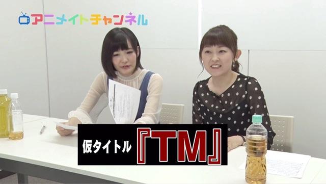 高橋美佳子さん&高橋未奈美さんの新番組『TM(仮)』が配信開始