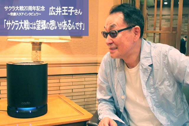 ▲広井王子(ひろい おうじ)/マルチクリエイター、舞台演出家。主な作品は『天外魔境』シリーズ、『サクラ大戦』シリーズ、『魔神英雄伝ワタル』シリーズほか