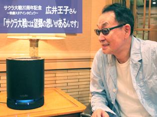 広井王子さん「サクラ大戦には望郷の想いがあるんです」 サクラ大戦20周年記念 20年目の太正浪漫~帝劇スタアインタビュウ~第2回