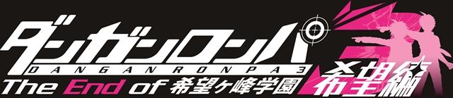 TVアニメ『ダンガンロンパ3』希望編の制作&放送決定