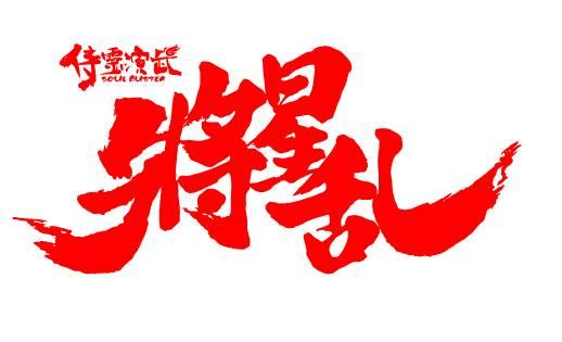 侍霊演武-2