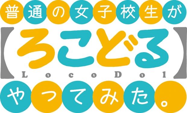 『ろこどる』伊藤美来さん・三澤紗千香さんら登壇の「ロコドルフェスタ」より、公式レポート到着! BD-BOX情報も大発表-3