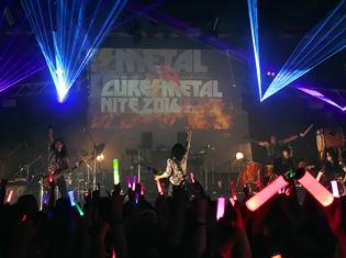 『スマイルプリキュア!』から西村さんがサプライズ登場 フィナーレを迎えた『-CureMetalNite 2016- The Last』の模様をお届け!