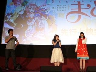 『装神少女まとい』諏訪彩花さん・大空直美さんが、和風魔法少女の魅力を大紹介! 先行上映会より公式レポート到着
