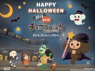 今年の秋も「チェブラーシカ」の季節! 吉祥寺にてハロウィンフェアや上映会、複製原画展など、多数イベントを開催!