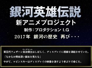 『銀河英雄伝説』新アニメプロジェクト公式サイトに、またまた謎の一文が!?