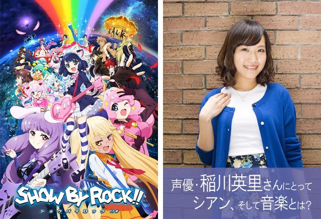 声優・稲川英里さんにとって『SB69』のシアン、そして音楽とは?