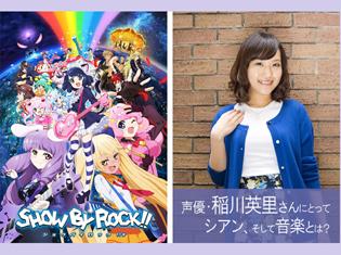 稲川さんにとってシアン、そして音楽とは? 第2期放送直前!TVアニメ『SHOW BY ROCK!!#』稲川英里さんインタビュー