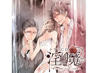ドラマCD「淫魔」紳士な誘惑・オジサンな誘惑 試聴配信中!