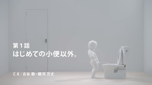 声優・古谷徹さんがパナソニックのSPムービーで小便小僧に!