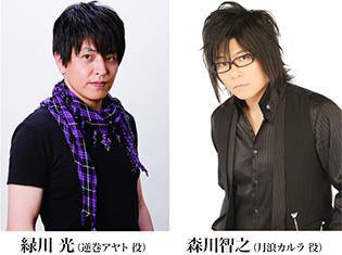 アニメ「DIABOLIK LOVERS MORE,BLOOD」イベントに追加キャストで緑川光さん、森川智之さんの出演が決定!