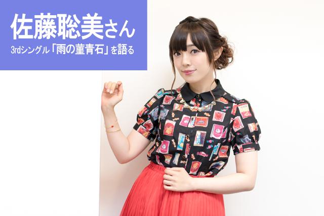 佐藤聡美さん、3rdシングル「雨...