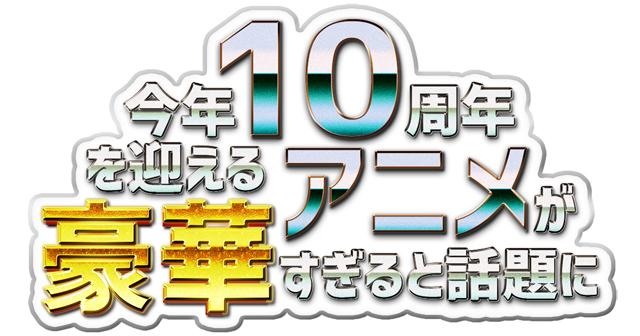 『コードギアス』『ゼーガペイン』『デスノート』など…今年10周年を迎えるアニメが豪華すぎる!の画像-1