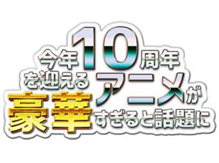 『コードギアス』『ゼーガペイン』『デスノート』など…今年10周年を迎えるアニメが豪華すぎる!