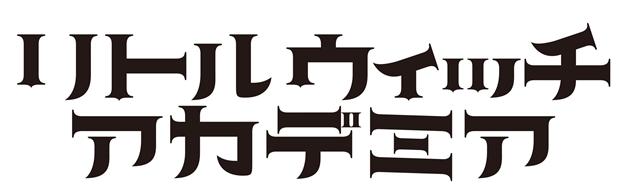 アニメーションスタジオ・TRIGGERの人気作『リトルウィッチアカデミア』TVアニメシリーズ制作決定!-2