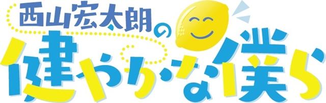 神奈川県三浦市で声優・安元洋貴さんと癒し旅!『江口拓也の俺たちだってやっぱり癒されたい!』第3回、4回放送直前公式インタビューが到着!-3