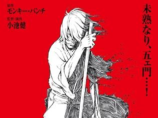 『LUPIN THE IIIRD 血煙の石川五ェ門』栗田貫一さん・浪川大輔さんらが熱演したアフレコ現場より、公式レポート到着