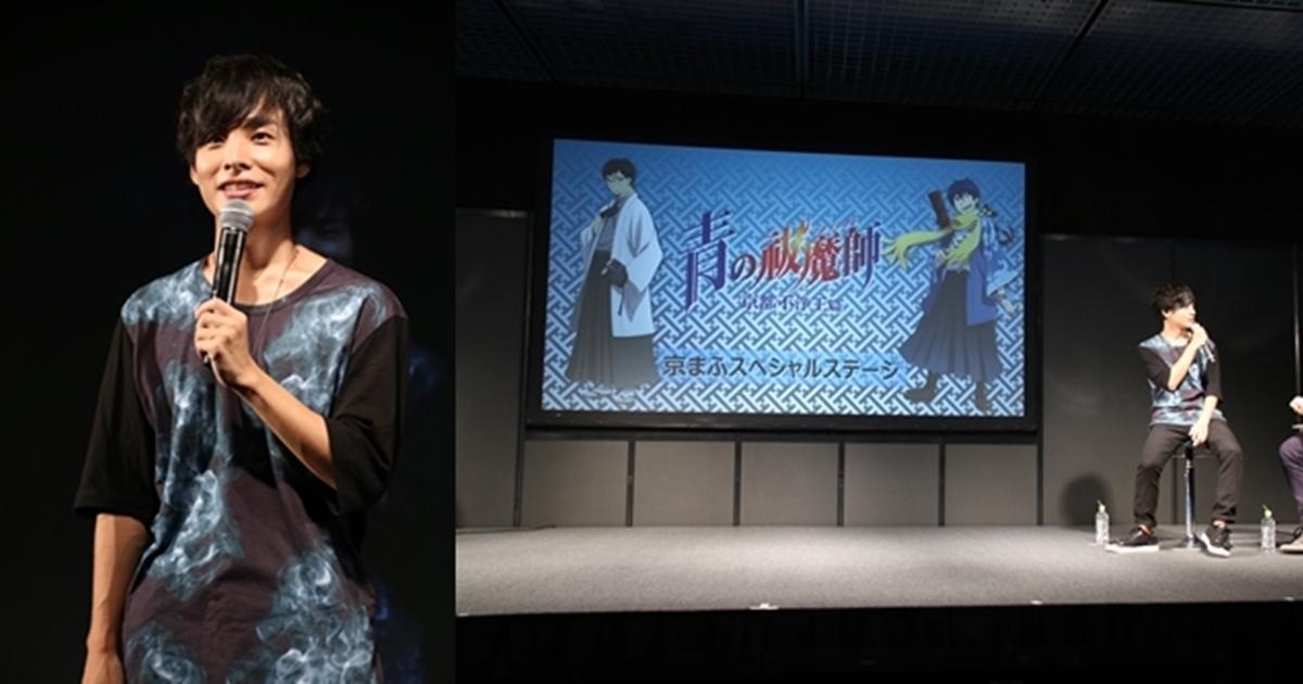 『青の祓魔師』ステージで岡本信彦さんが叫ぶ!【京まふ2016】