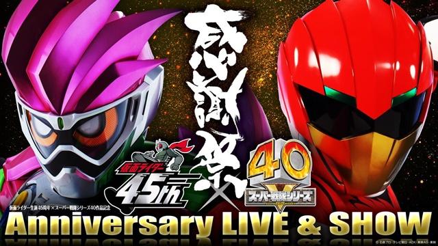 東映スーパーヒーローイヤーを締めくくる「感謝祭」が開催決定!