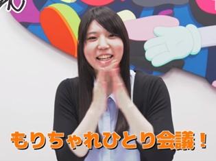 【もりちゃれ】森永さんの志、低すぎ……!? なぜ応援してくれている人が多いのか、ひとり会議が開幕!