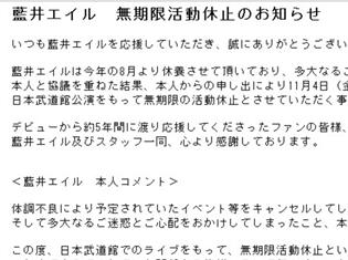 人気シンガー・藍井エイルさん、11月の日本武道館公演をもって無期限活動休止を発表