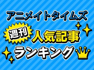 『文スト』イベントで宮野真守さん、谷山紀章さんが大はしゃぎ! アニメイトタイムズ週間人気記事ランキング【10月8日~10月14日】