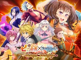 『オルタンシア・サーガ-蒼の騎士団-』×『七つの大罪 聖戦の予兆』コラボイベントをプレイレビュー!