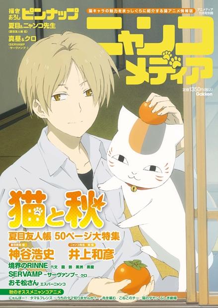 日本初の猫アニメ情報誌ニャンコメディアが好評発売中