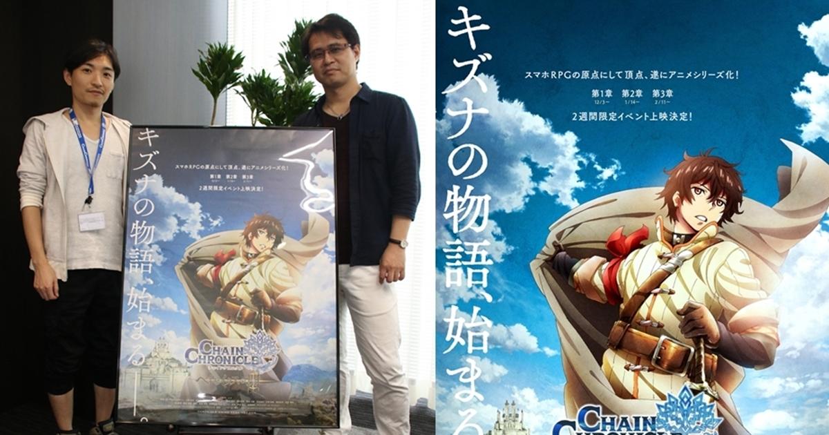 専門学校・同級生コンビの監督&副監督が作るアニメ『チェンクロ』