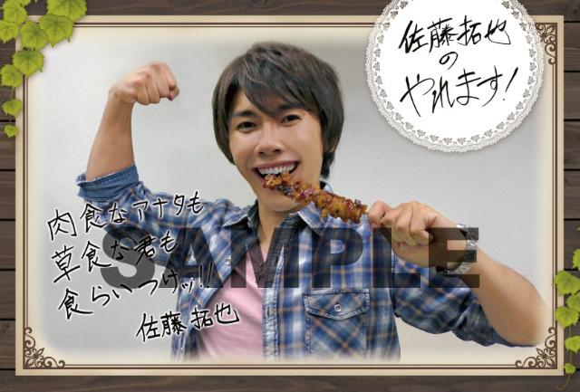 ▲佐藤拓也のこだわりソースの牛串焼き購入特典