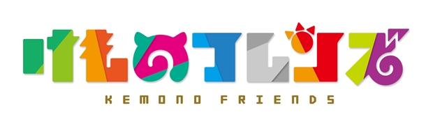 『ケロロ軍曹』の吉崎観音氏がコンセプトデザインを務める『けものフレンズ』がTVアニメ化決定! 内田彩さんら声優9名も明らかに