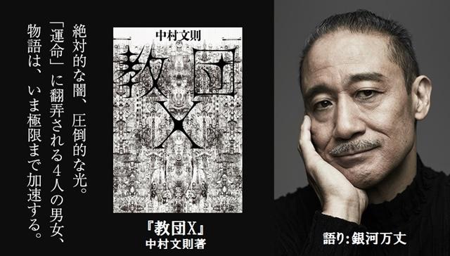 『教団X』が声優・銀河万丈さんの語りで初のオーディオブック化!