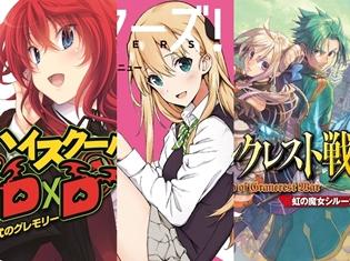 ファンタジア文庫より新たに3作品がアニメ化決定!『ハイスクールD×D』『ゲーマーズ!』『グランクレスト戦記』がラインナップ!