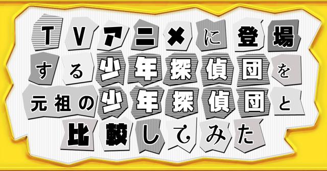 TVアニメに登場する少年探偵団を元祖の少年探偵団と比較してみた