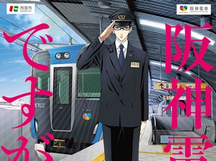 人気アニメ『坂本ですが?』が、作品舞台の聖地とタイアップ!? 阪神電鉄&西宮市とのコラボ情報公開