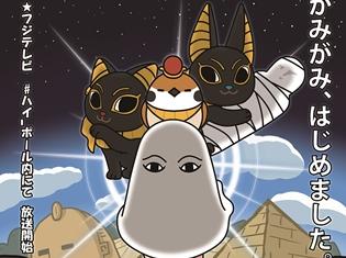 声優・森川智之さんが主題歌熱唱! メジェド様とエジプトの神々の活躍を描いたショートアニメ『神々の記』が放送決定