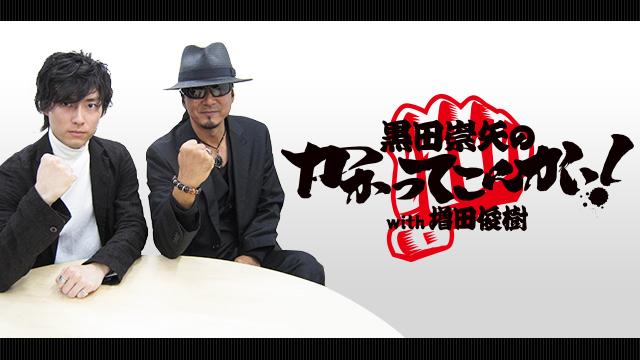 「黒田崇矢のかかってこんかい!with増田俊樹」第12回配信開始