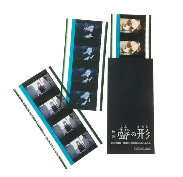 映画『聲の形』入場者プレゼント「35mmフィルム」再配布決定
