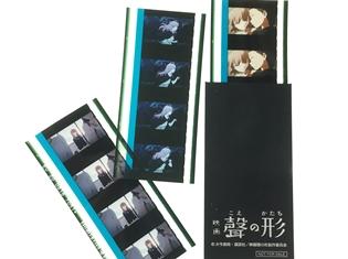 映画『聲(こえ)の形』興行収入19億円突破! 大ヒットを記念して、入場者プレゼント「35mmフィルム」の再配布が決定