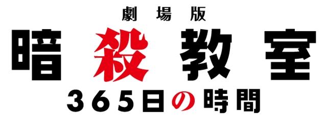 劇場版『暗殺教室』365日の時間、本予告映像が本日より公開!