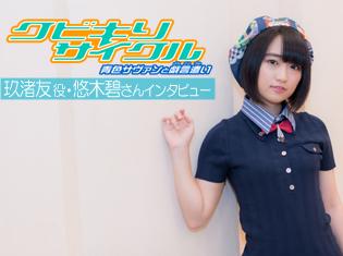 OVA『クビキリサイクル 青色サヴァンと戯言遣い』声優・悠木碧さん、ヒロイン・玖渚友への抜擢は喜びより驚き