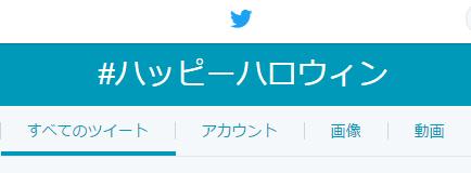 アニメ公式ツイッターに投稿されたハロウィン記念ツイートまとめ